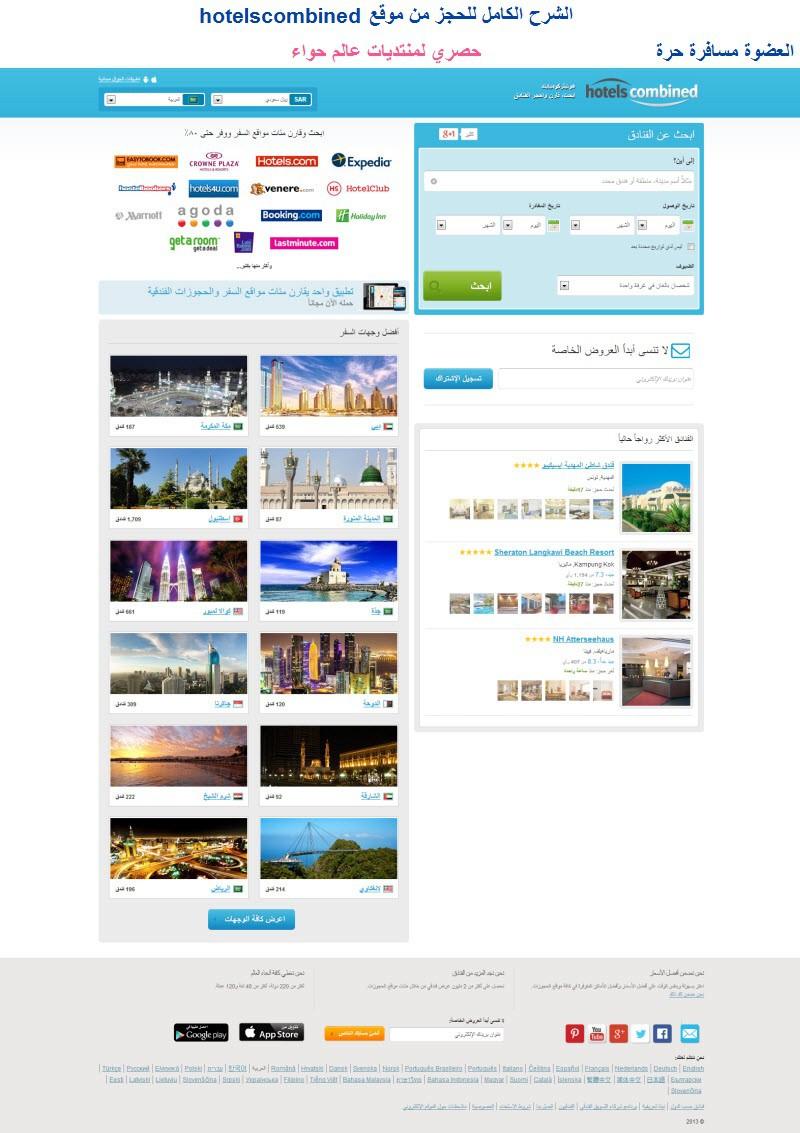 1388667428711 موقع ( hotelscombined ) الشهير لحجز الفنادق العالميه ... وشرح مفصل بالصور لكيفية حجز الفنادق من خلاله