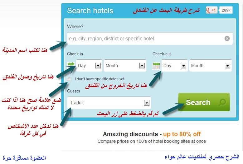 1388667428842 موقع ( hotelscombined ) الشهير لحجز الفنادق العالميه ... وشرح مفصل بالصور لكيفية حجز الفنادق من خلاله