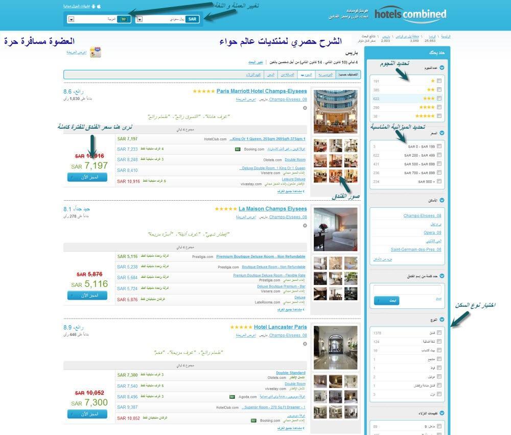 1388667428923 موقع ( hotelscombined ) الشهير لحجز الفنادق العالميه ... وشرح مفصل بالصور لكيفية حجز الفنادق من خلاله