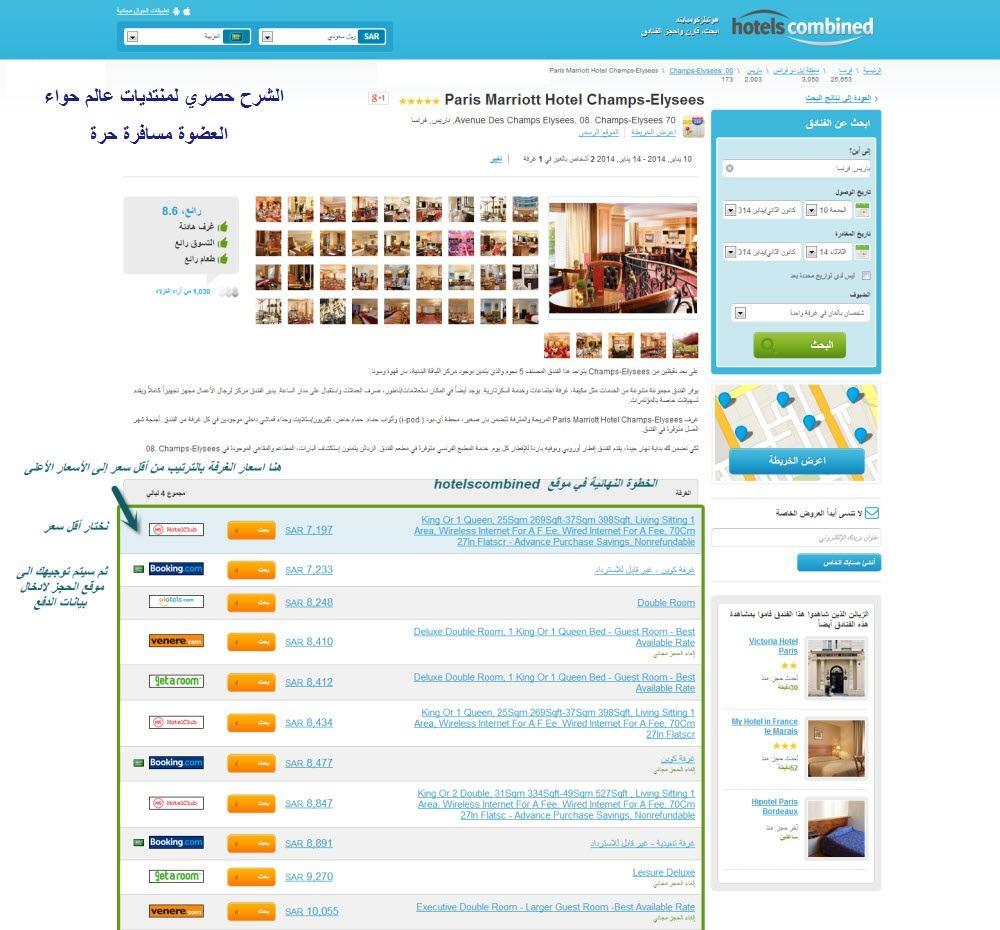 1388667429054 موقع ( hotelscombined ) الشهير لحجز الفنادق العالميه ... وشرح مفصل بالصور لكيفية حجز الفنادق من خلاله