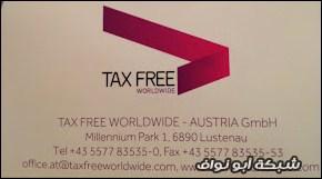 Photo of شرح مبسط للتاكس فري (Tax Free) وكيفية الأستفاده منه بدول الأتحاد الأوروبى