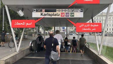 Photo of شرح كيفية التنقل عبر مترو فيينا بالصور