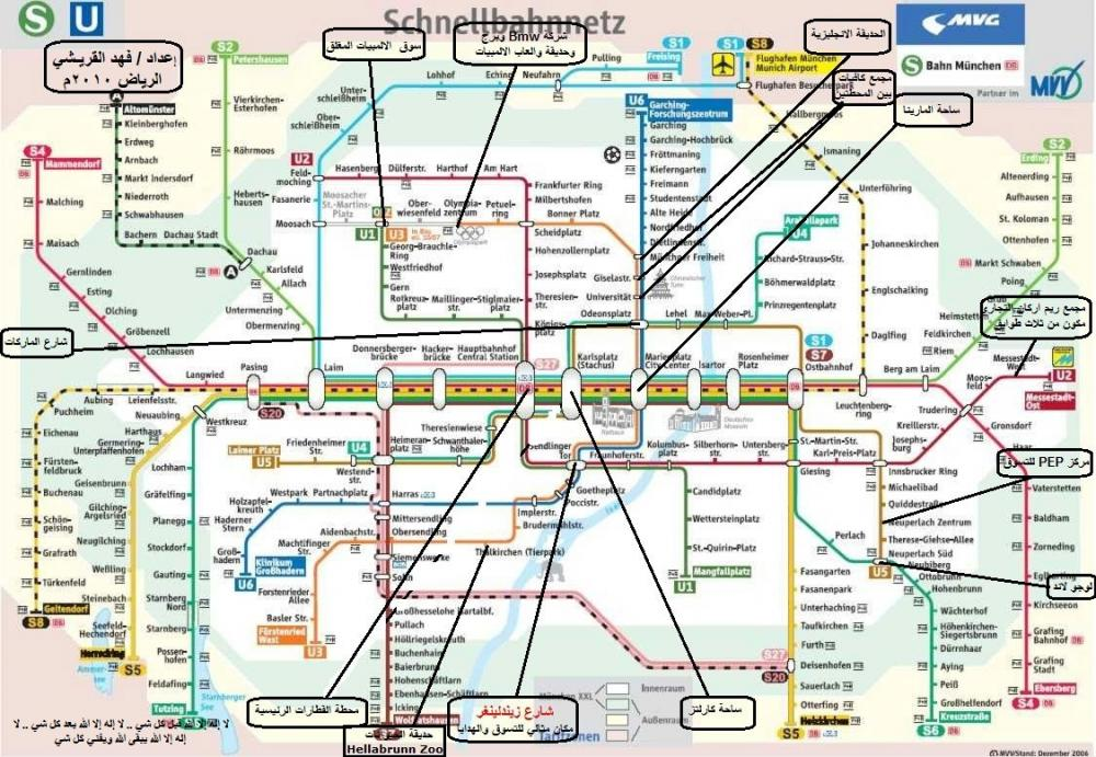 Metro-map-of-Munich02 مترو ميونيخ مــــن الألـــــف الــــى الـــــياء ..
