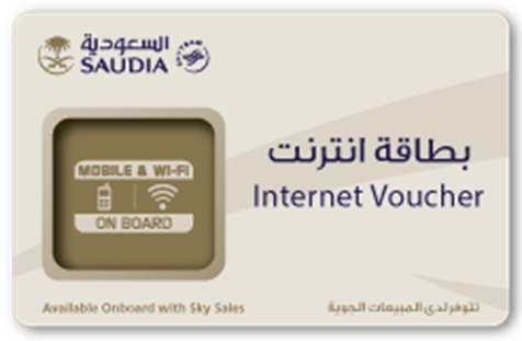 بطاقة انترنت الخطوط السعودية مسبقة الدفع