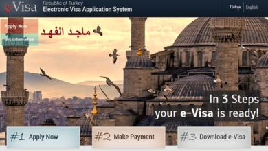 صورة شرح استخراج التأشيرة التركية او الفيزا الإلكترونية بالصور .. وأنت في بيتك
