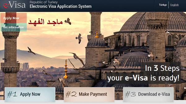 موقع التأشيرة التركية