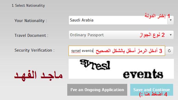 بيانات الاسم للتأشيرة التركية