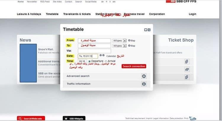 حجز تذاكر القطار في سويسرا