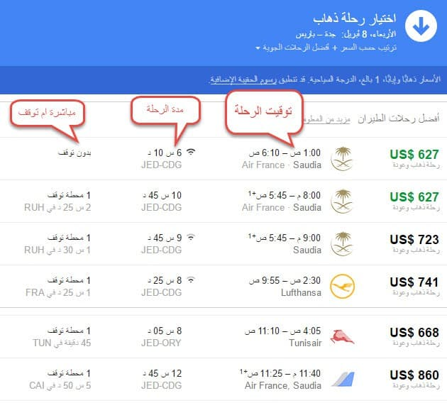 اسعار الرحلات