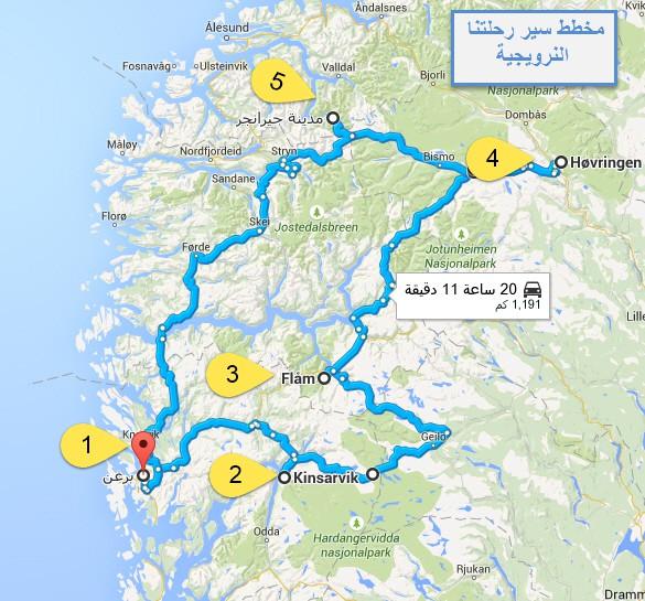 رحلتي الى النرويج