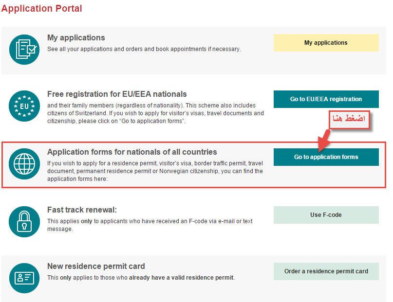 اختر هنا اذا جنسيتك من خارج دول الاتحاد الاوربي