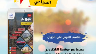 Photo of دليل ميونخ السياحي الشامل