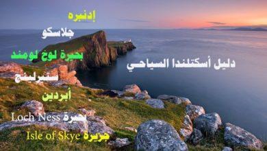 Photo of دليل أسكتلندا السياحي- ملف PDF و ملف GPX