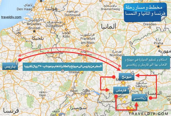 مسار المانيا فرنسا النمسا