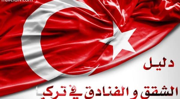 Turky_hotels