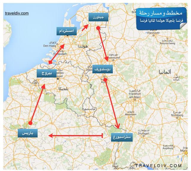 فرنسا و بلجيكا و هولندا و المانيا و فرنسا