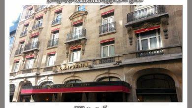 Photo of فندق كاليفورنيا California باريس.