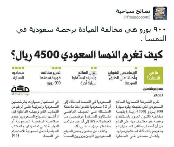 الرخصة السعودية في النمسا