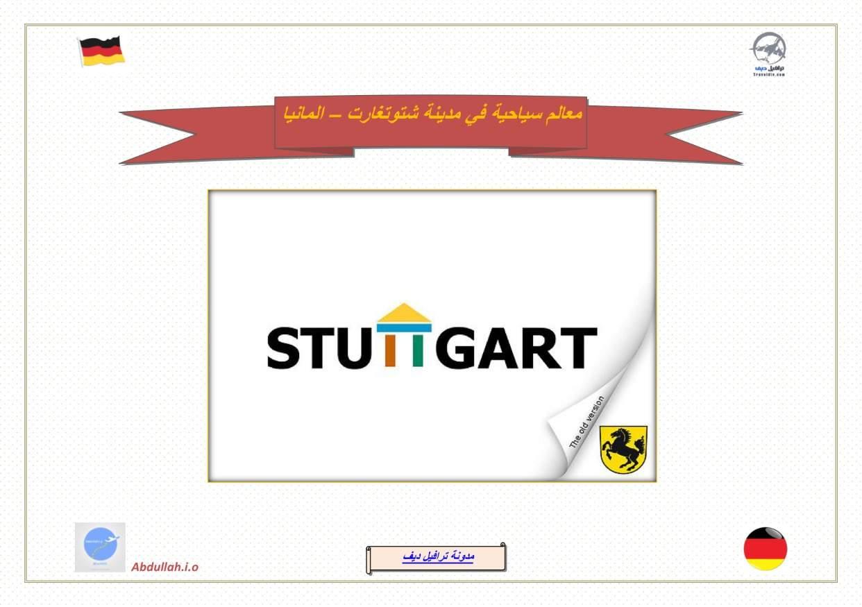 FullSizeRender معالم سياحية في مدينة شتوتغارت - المانيا