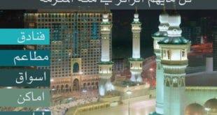 افضل و اجمل فنادق مكة