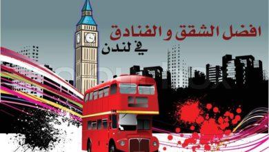 Photo of افضل الفنادق و الشقق في لندن