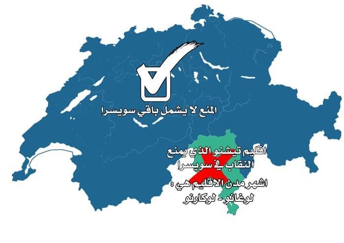 النقاب في سويسرا