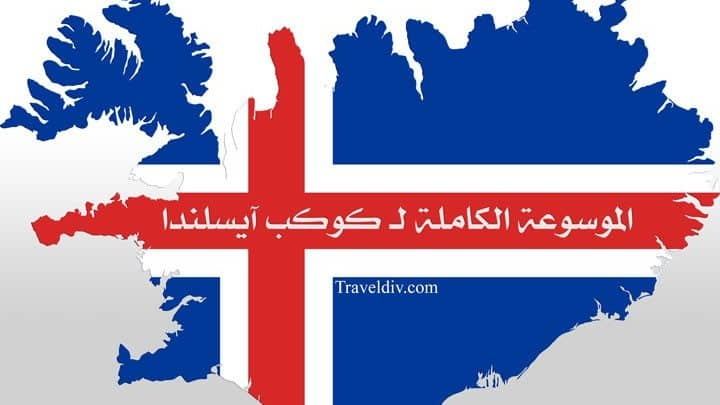 Photo of الموسوعة الكاملة لكوكب ايسلندا