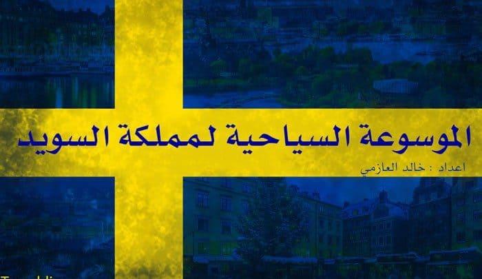 Photo of الموسوعة السياحية لمملكة السويد