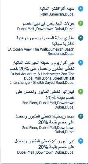 خصومات بوكنج في دبي