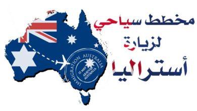 استراليا