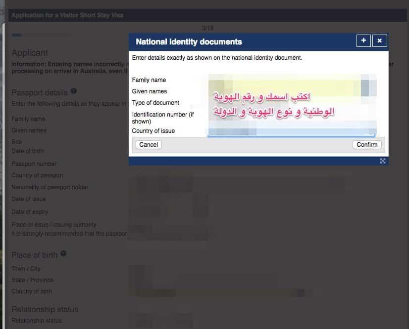 بيانات الهوية الوطنية