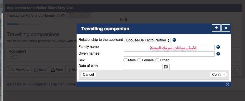 بيانات شريك الرحلة