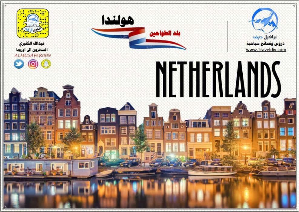 دليل هولندا لسياحي الشامل