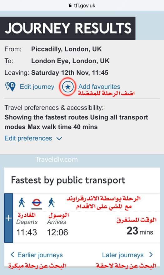 محطات المترو في لندن