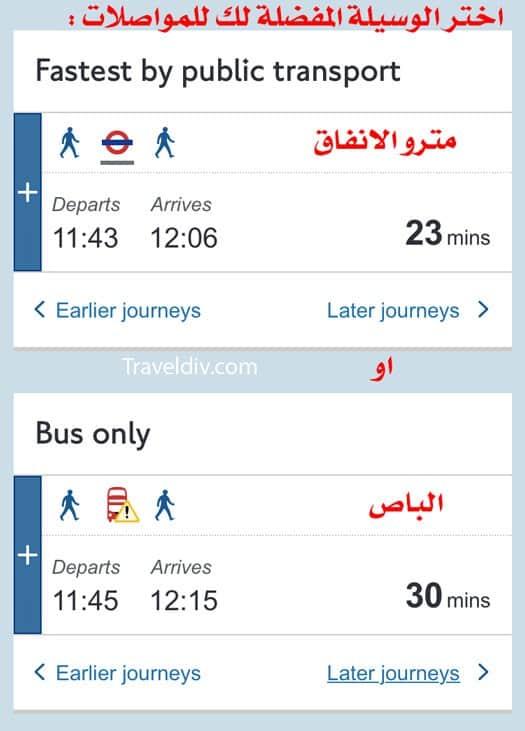 المواصلات العامة في لندن