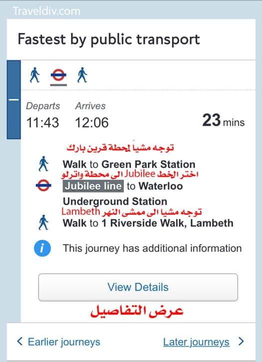 مترو الانفاق في لندن
