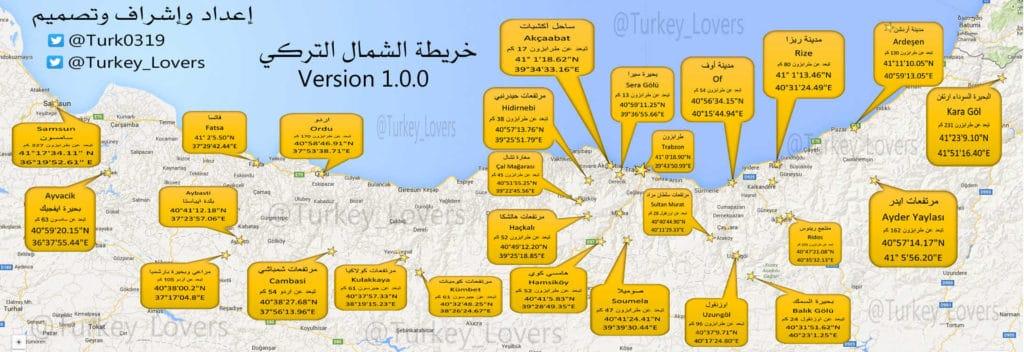 خريطة الشمال التركي
