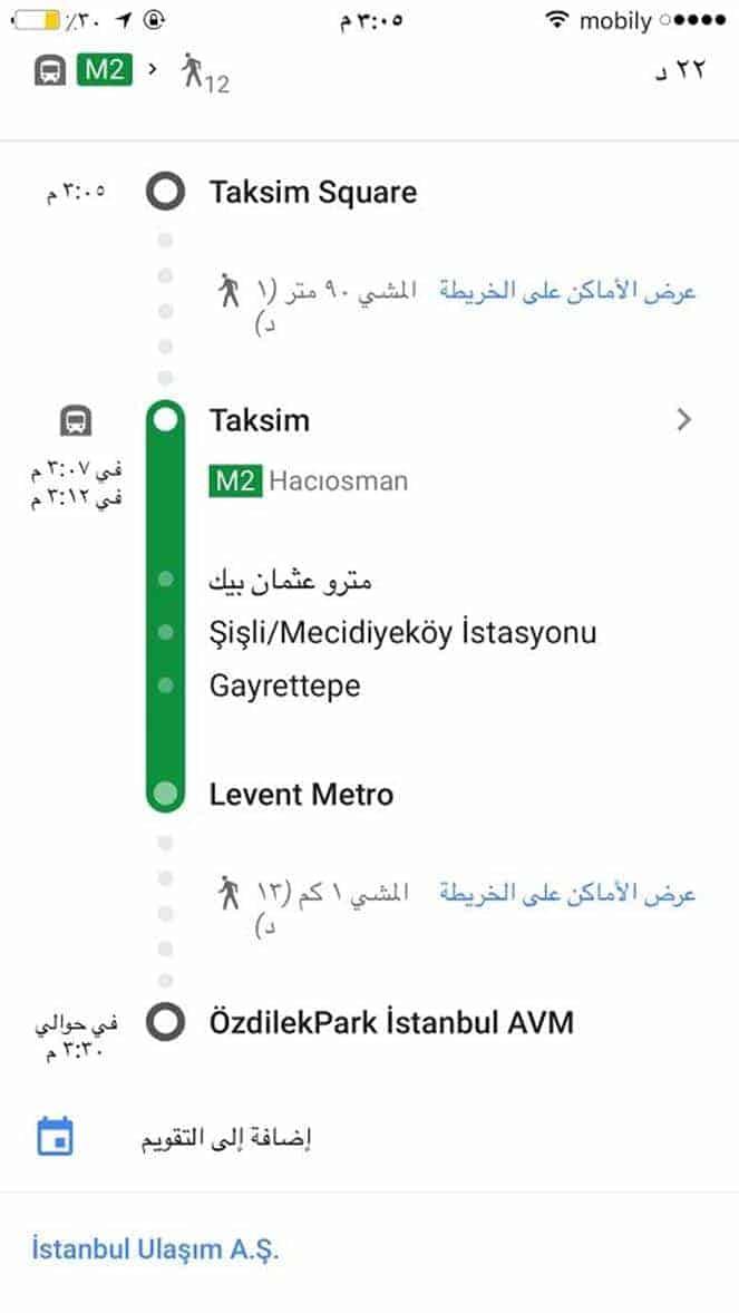 1488346882-5885-060238-0522-4 افضل ١٢ مول واوتلت في اسطنبول تستحق الزياره