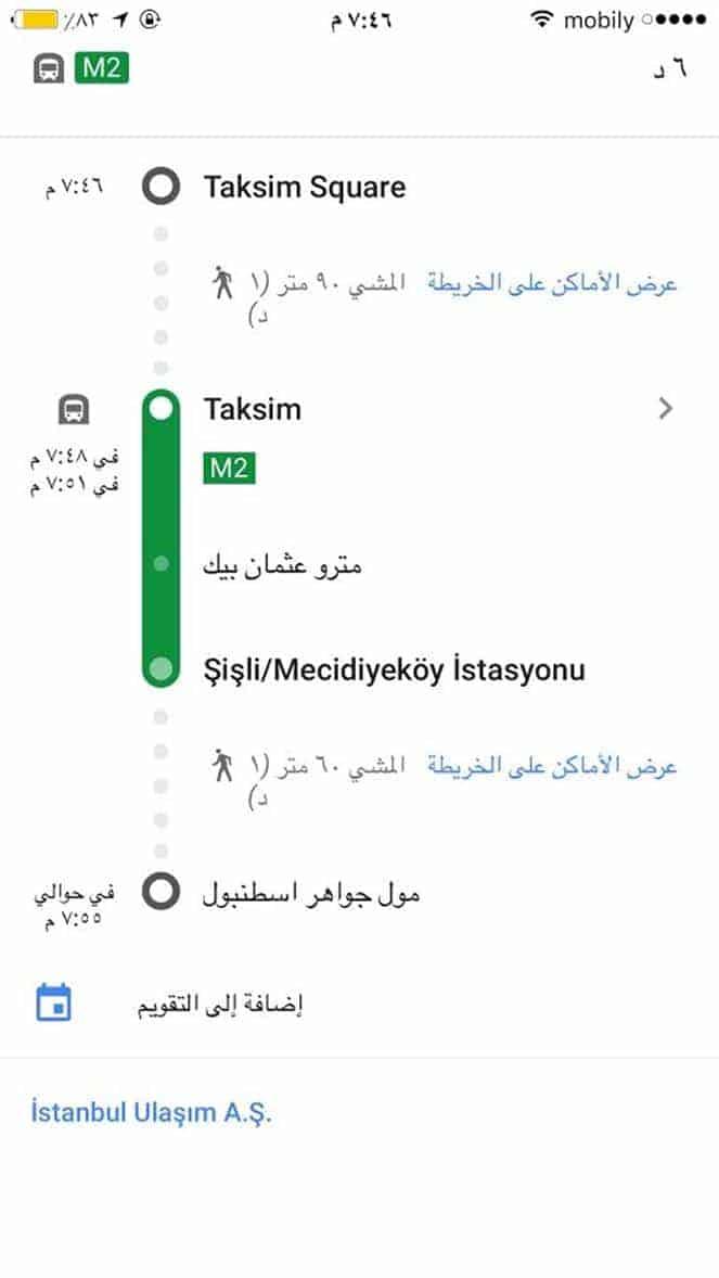 1488346933-1306-060238-0522-23 افضل ١٢ مول واوتلت في اسطنبول تستحق الزياره