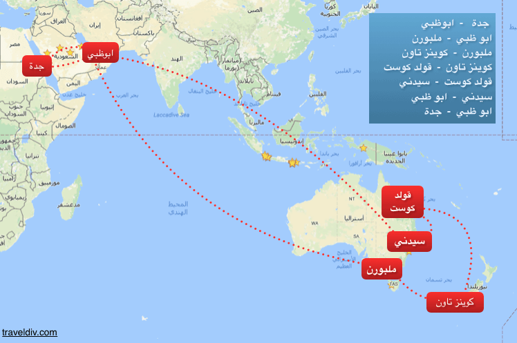 مخطط رحلة استراليا و نيوزلندا