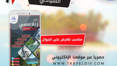 Photo of دليل زيلامسي وسالزبورغ السياحي الشامل