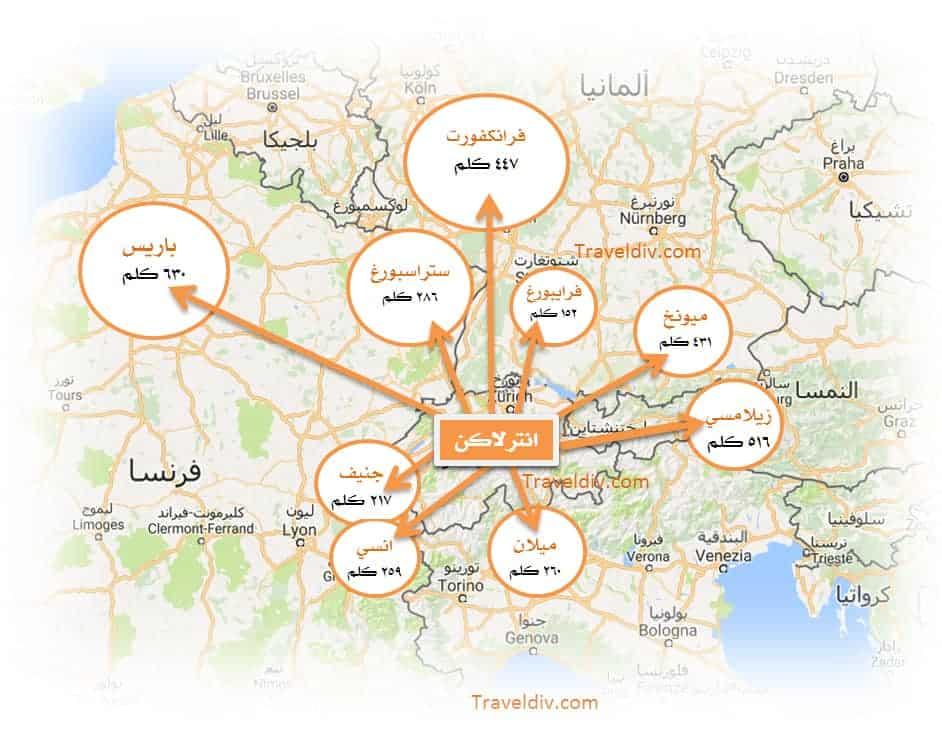 انترلكن و محولها من المدن الاوروبية :