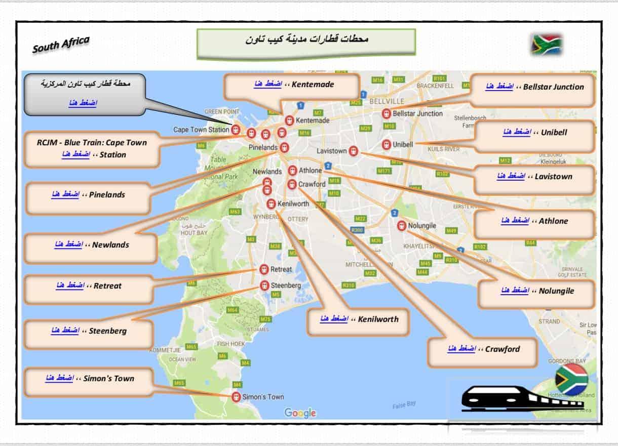 دليل المسافر لجنوب أفريقيـا