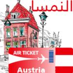 السفر الى النمسا