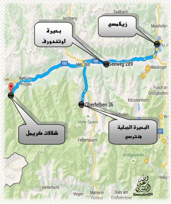 خريطة تظهر الطريق من شلالات كريمل إلى زيلامسي