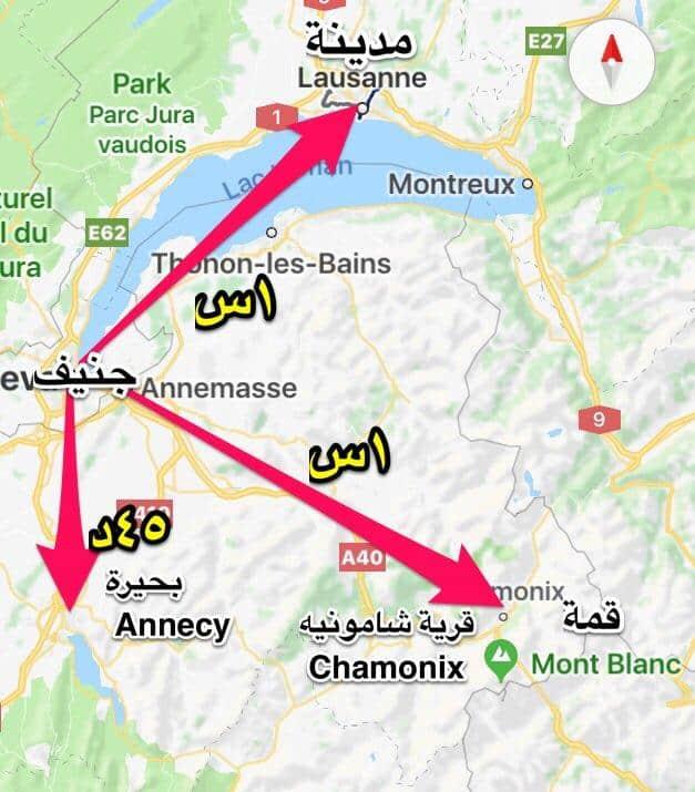 طرق الوصول من جنيف إلى عدة أماكن سياحية