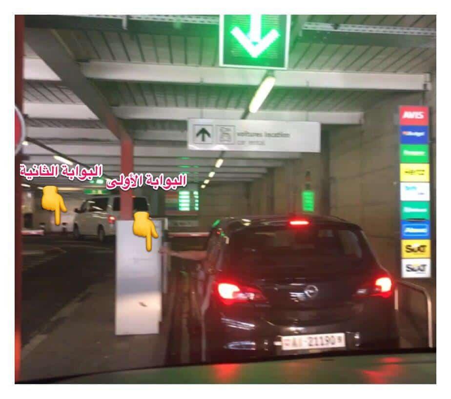 بوابة دخول مواقف السيارات