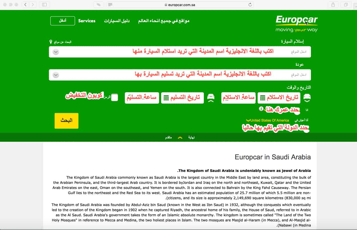 شرح حجز سيارة عن طريق موقع يورب كار Europcar