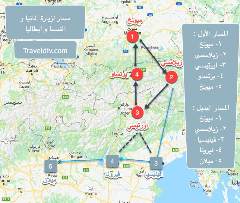جدول برنامج سياحي المانيا و النمسا و ايطاليا
