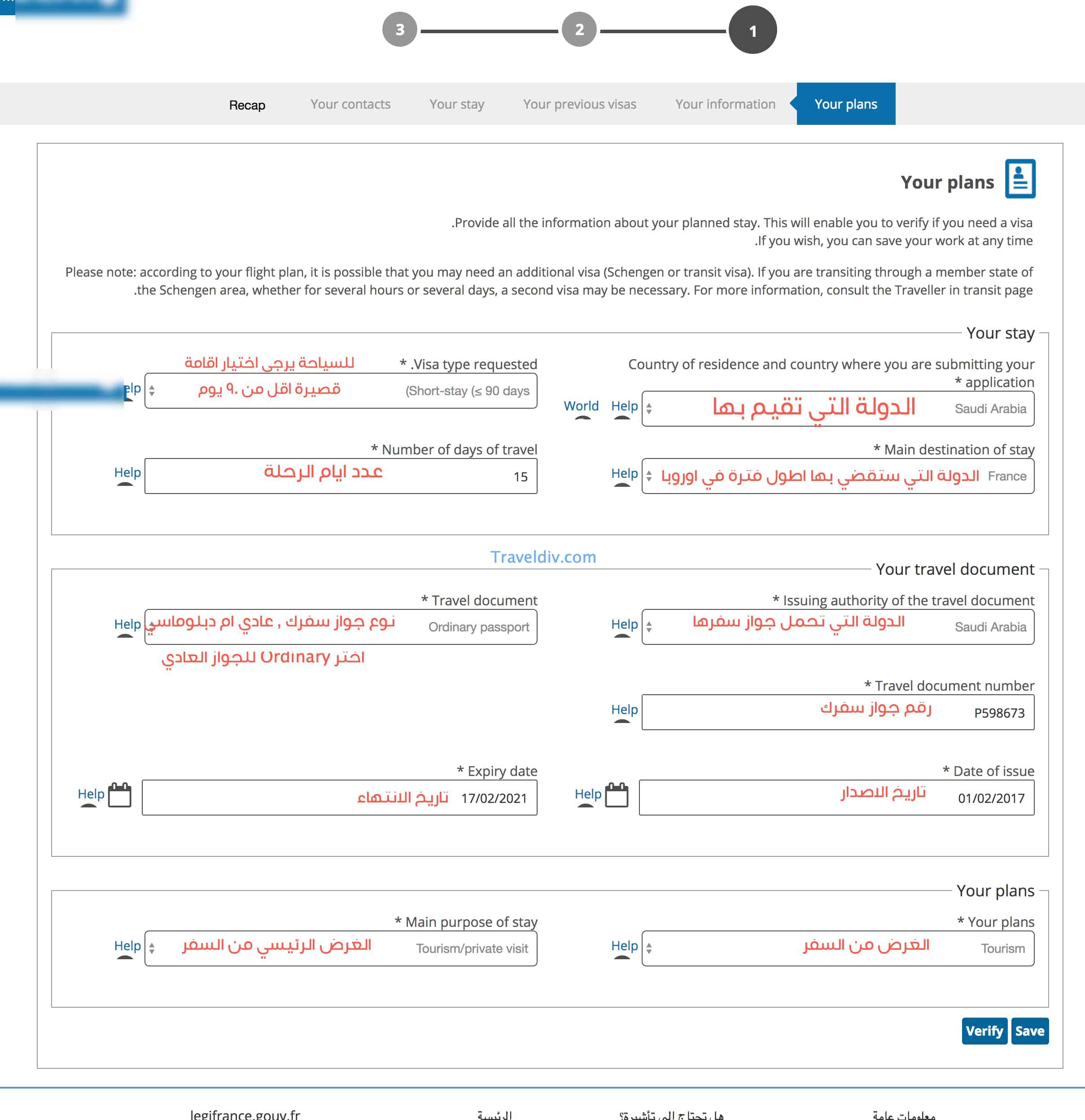 تأشيرة الشنغن الفرنسية